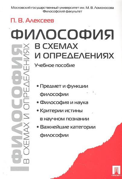 Алексеев П. Философия в схемах и определениях Учеб. пос.