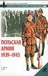 Польская армия 1939-1945