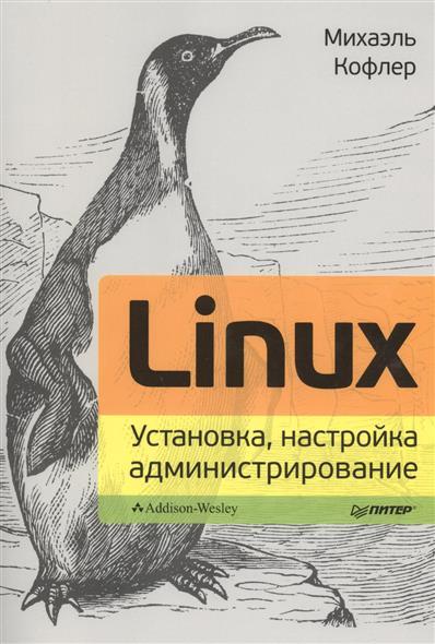 Кофлер М. Linux. Установка, настройка, администрирование практик 7 rf универсал