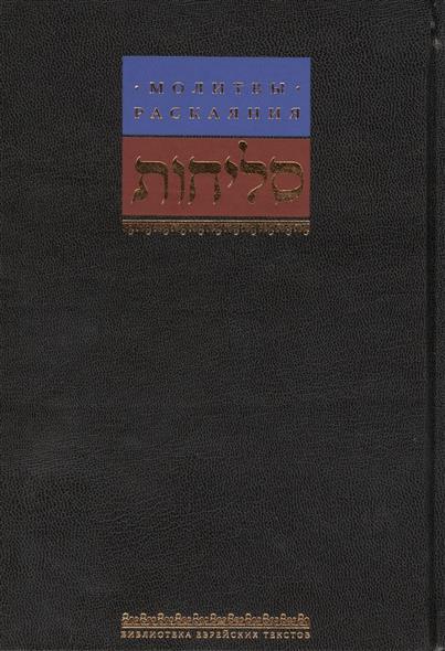 Молитвы раскаяния. 2-е издание, исправленное