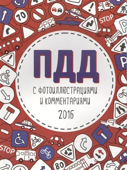 ПДД с фотоиллюстрациями и комментариями 2016