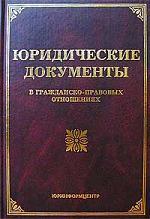 Юридические документы в гражданско-правовых отношениях