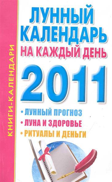 Лунный календарь на каждый день 2011 год