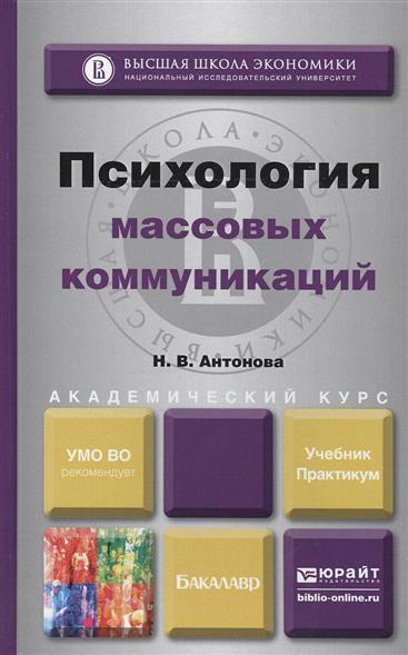 Психология массовых коммуникаций: учебник и практикум для академического бакалавриата