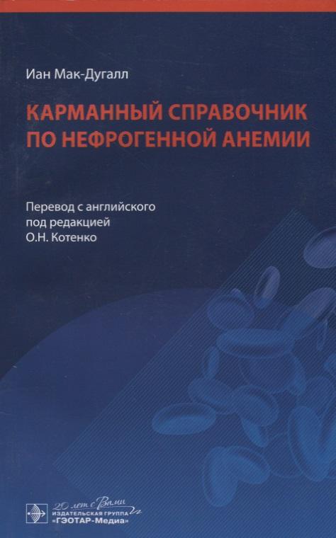 Мак-Дугалл И. Карманный справочник по нефрогенной анемии