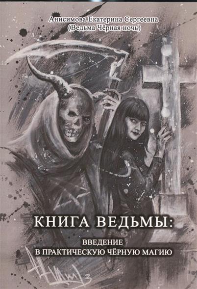 Анисимова Е. Книга ведьмы: Введение в практическую черную магию