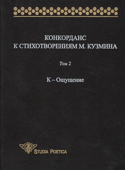 Гик А. (сост.) Конкорданс к стихотворениям М. Кузмина: Том 2. К-Ощущение