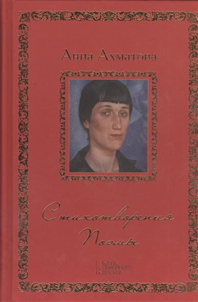 Ахматова А.: Анна Ахматова. Стихотворения. Поэмы