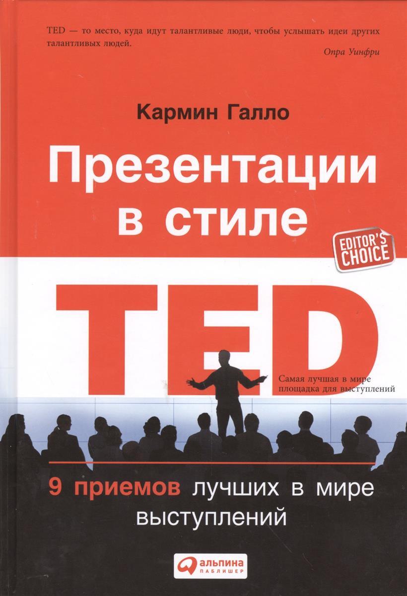 Галло К. Презентации в стиле TED: 9 приемов лучших в мире выступлений в мире науки 9 2009