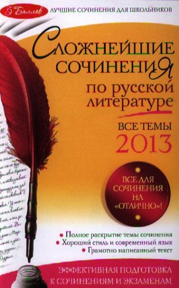 Сложнейшие сочинения по русской литературе. Все темы 2013