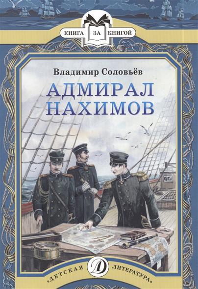 Адмирал Нахимов. Рассказ