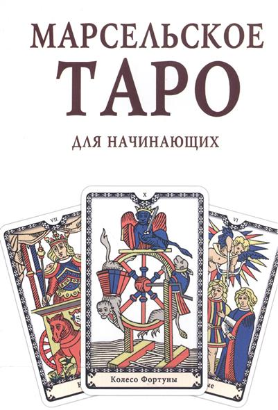 Марсельское Таро для начинающих. Книга-руководство