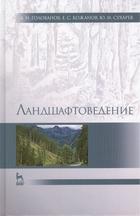 Ландшафтоведение: Учебник. Издание второе, исправленное и дополненное