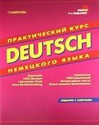 Практ. курс немецкого языка Издание с ключами