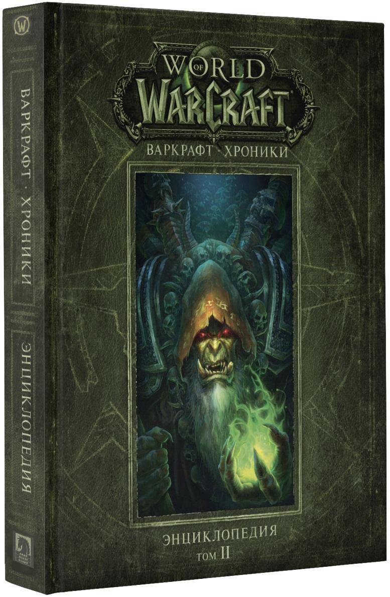 Метцен К., Бернс М., Брукс Р. World of Warcraft: Варкрафт. Хроники. Энциклопедия. Том II
