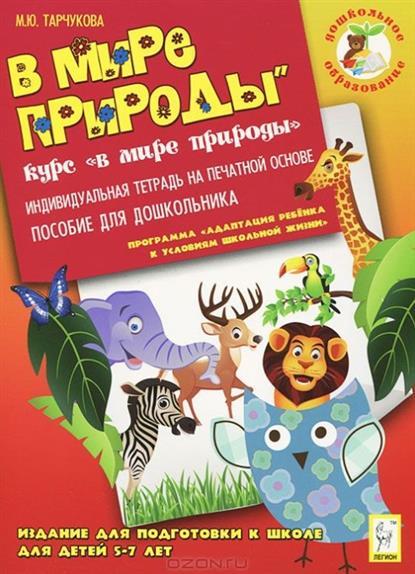 В мире природы. Издание для подготовки к школе для детей 5-7 лет. Индивидуальная тетрадь на печатной основе. Издание второе