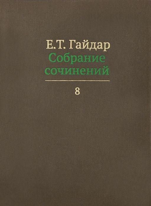 Гайдар Е. Е.Т. Гайдар. Собрание сочинений. В пятнадцати томах. Том 8