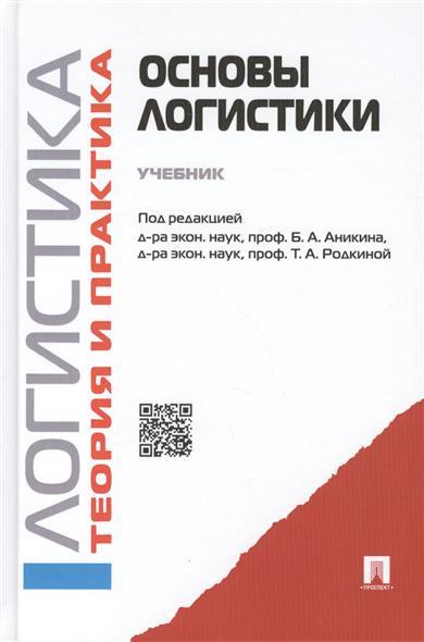 Основы логистики: Логистика и управление цепями поставок. Теория и практика. Учебник