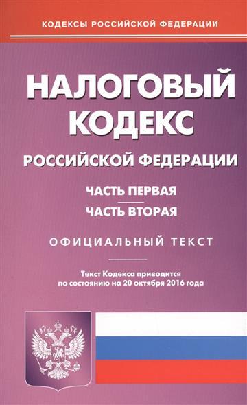 Налоговый кодекс Российской Федерации. Часть первая. Часть вторая. Официальный текст. Текст Кодекса приводится по состоянию на 20 октября 2016 года