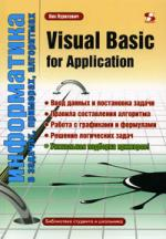 Информатика в задачах примерах алгоритмах Visual Basic for Application