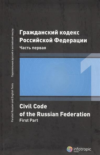 Гражданский кодекс Российской Федерации. Часть 1. 2 издание