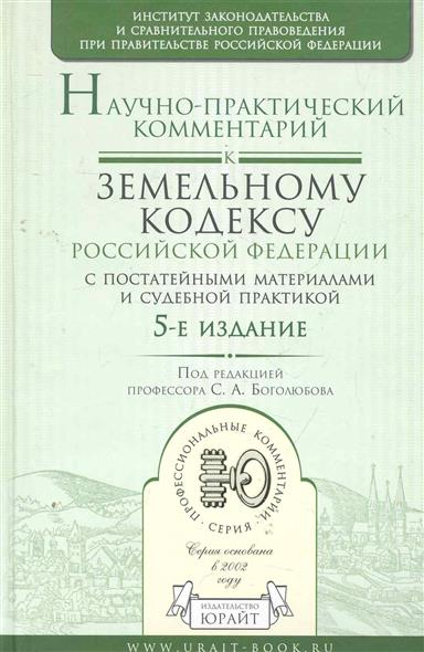 Научно-практ. комм. к Земельному кодексу РФ с постат. мат.