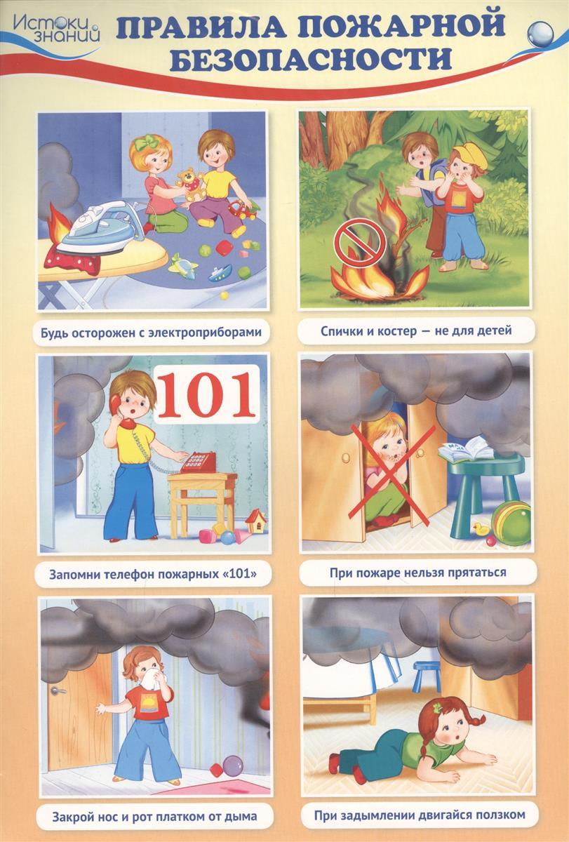 Цветкова Т. Комплект познавательных мини-плакатов Уроки безопасности для детей kidboo kidboo халат honey bear linen махровый бежевый