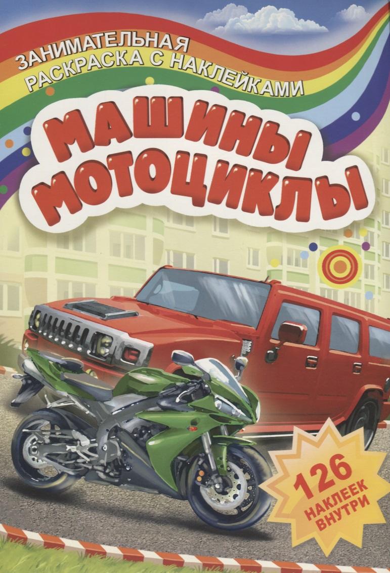 Коваленко А. (ред.) Занимательная раскраска с наклейками. Машины и мотоциклы. 126 наклеек внутри военные машины раскраска с наклейками