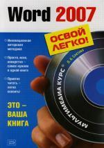 Слетова Л. Word 2007