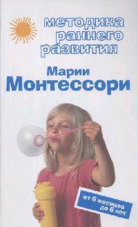 Дмитриева В. Методика раннего развития Марии Монтессори От 6 мес. до 6 лет цены онлайн