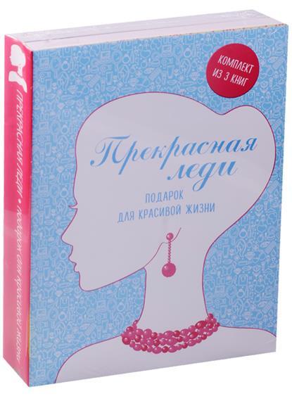 Прекрасная леди. Подарок для красивой жизни (комплект из 3 книг)