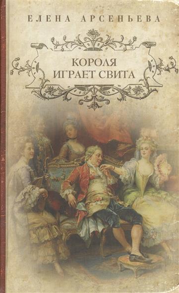 Арсеньева Е. Короля играет свита иван бунин жизнь арсеньева
