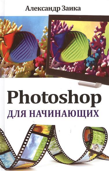 Фото Заика А. Photoshop для начинающих soundtronix s 174