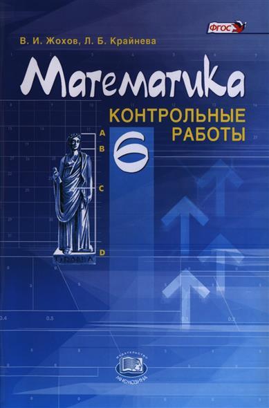 Жохов В.: Математика 6 кл