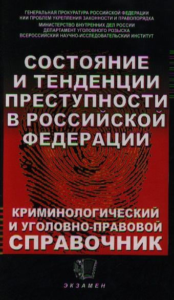 Состояние и тенденции преступности в РФ