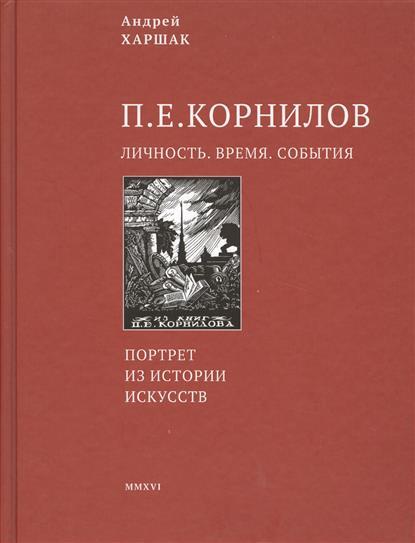 Харшак А. П.Е. Корнилов. Личность. Время. События. Портрет из истории искусств