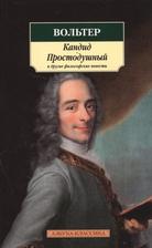 Кандид Простодушный и другие философские повести