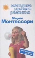 Методика раннего развития Марии Монтессори От 6 мес. до 6 лет