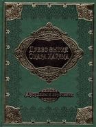 Древо бытия Омара Хайяма. 1000 афоризмов, изречений и высказываний