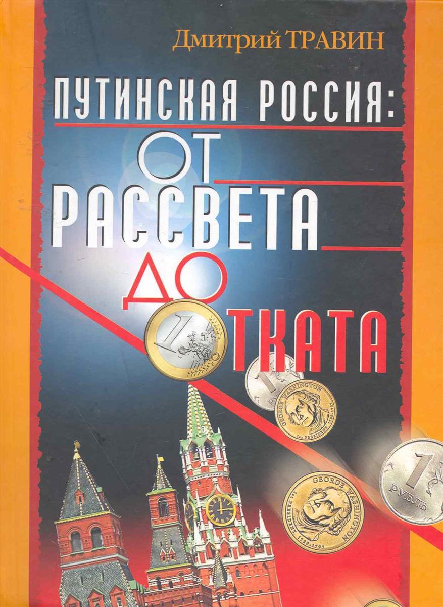 Травин Д. Путинская Россия от рассвета до отката