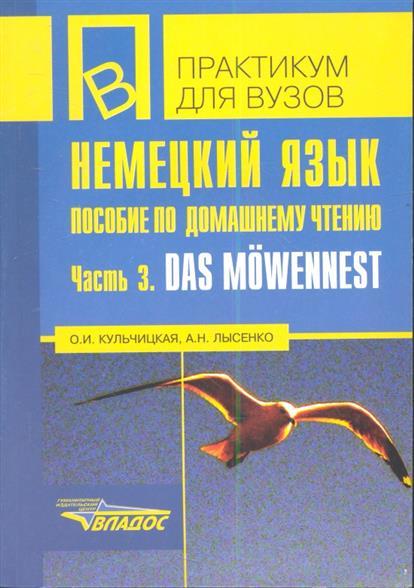 Немецкий язык. Пособие по домашнему чтению. Часть 3. Das mowemennest. Учебное пособие