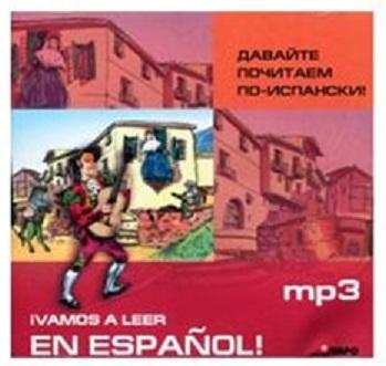 Давайте почитаем по-испански (MP3) (Каро)