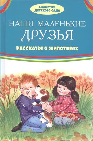 Житков Б., Корршунов М. Наши маленькие друзья. Рассказы о животных наши маленькие друзья рассказы о животных