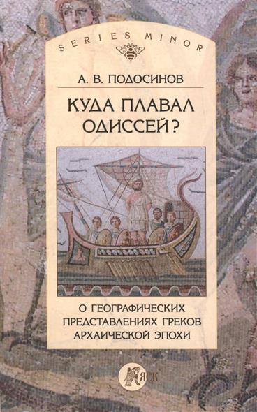 Куда плавал Одиссей? О географических представлениях греков архаической эпохи