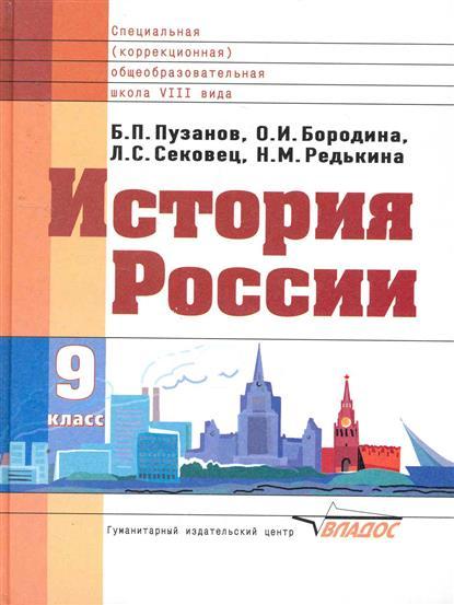 История России Учеб. 9 кл