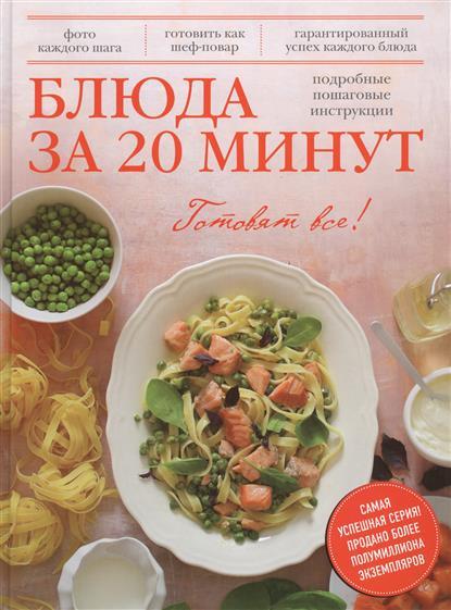 Братушева А. (ред.) Блюда за 20 минут. Подробные пошаговые инструкции учим английский за 5 минут 280 мини уроков