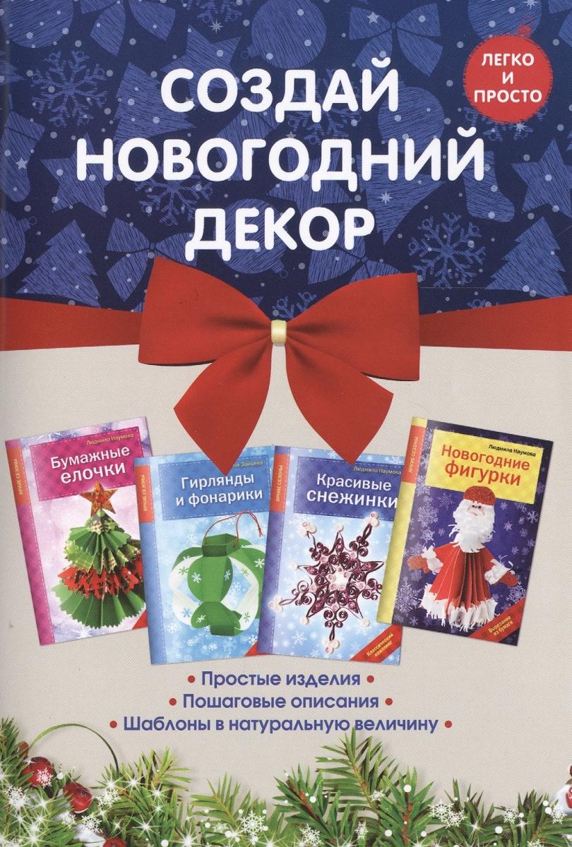 Наумова Л. Создай новогодний декор (комплект из 4 книг) питер комплект из 2 книг новогодний квиллинг