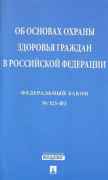 ФЗ Об основах охраны здоровья граждан в РФ № 323-ФЗ