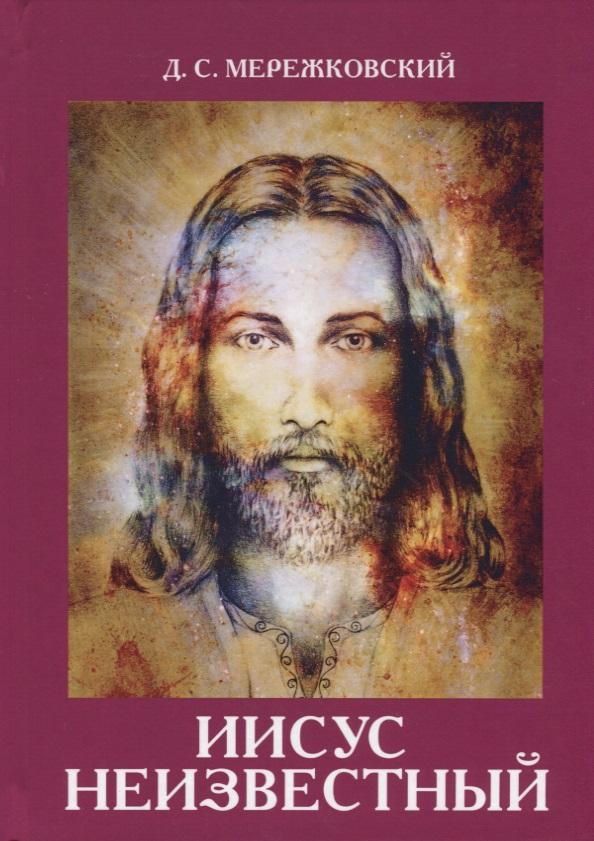Мережковский Д. Иисус Неизвестный неизвестный цветок