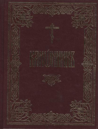 Нефедов И., Левшенко Т. (ред.) Канонник (на церковно-славянском языке)